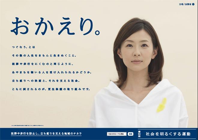 """第63回""""社会を明るくする運動""""広報ポスター"""
