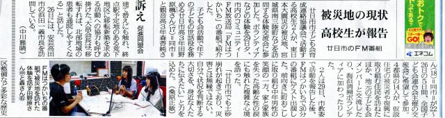 中国新聞朝刊(7月31日)の記事にも取り上げられました。