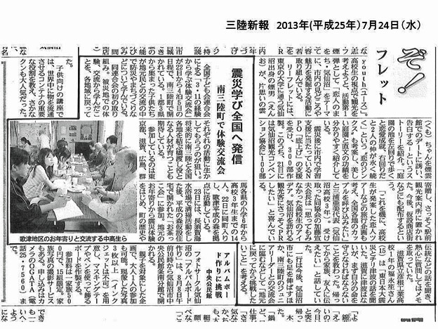 地元紙『三陸新報』から取材があり、「お茶っこ会」記事が朝刊に掲載されました。