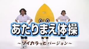 【ソイカラっと体操Ver.1】