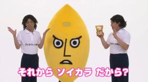 【ソイカラっと体操Ver.2】