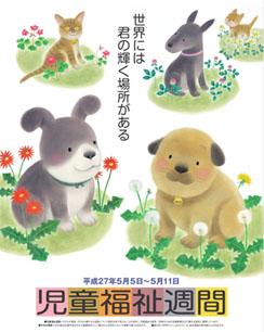 【平成27年度のポスター】