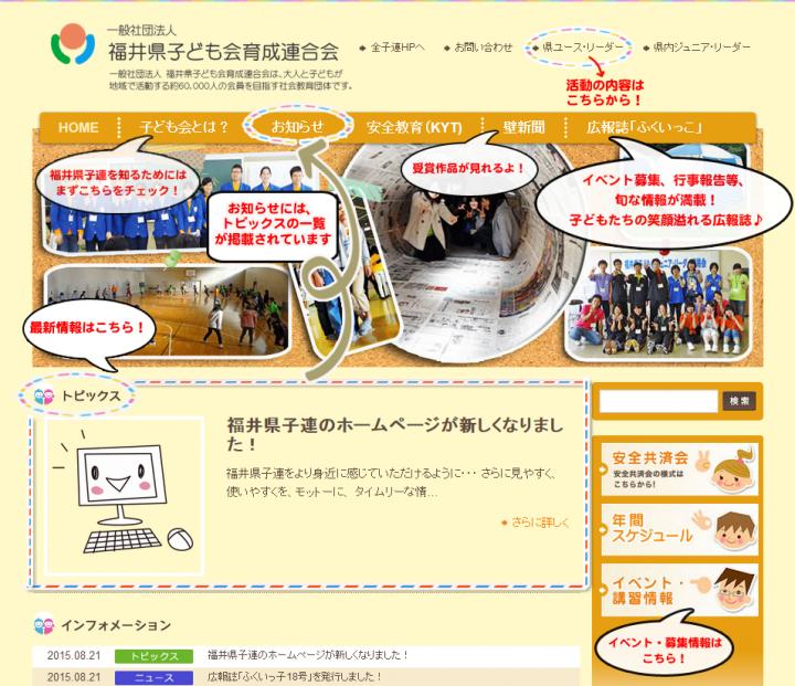 ↑↑画像をクリックすると福井県子ども会のホームページヘ移動します♪↑↑
