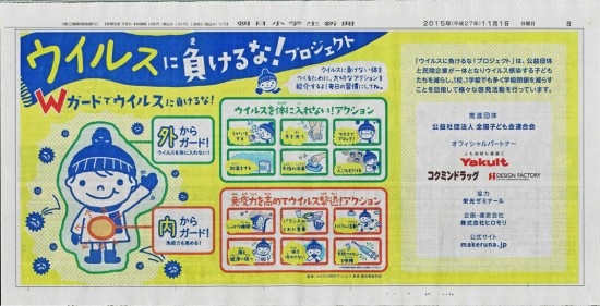 newspaper_makeruna