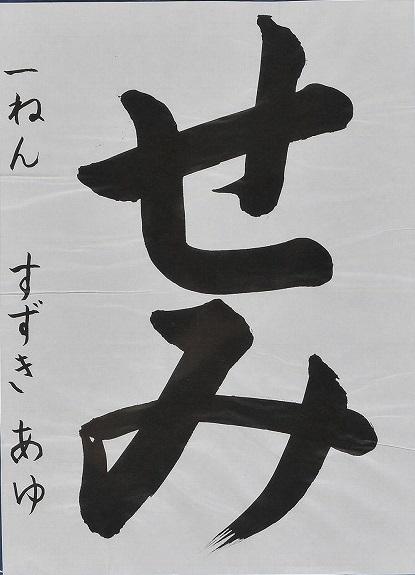 書写の部  鈴木 彩友さん 「せみ」