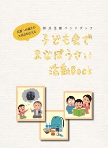 活動book