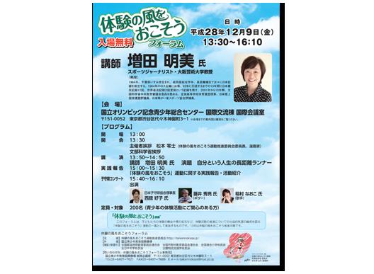 [ P1開催案内 P2申込書 PDF 3MB ]