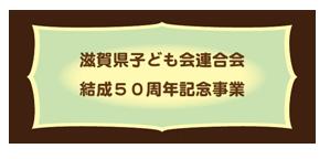 shiga_50an