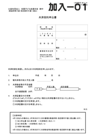 kanyuu01_gazou